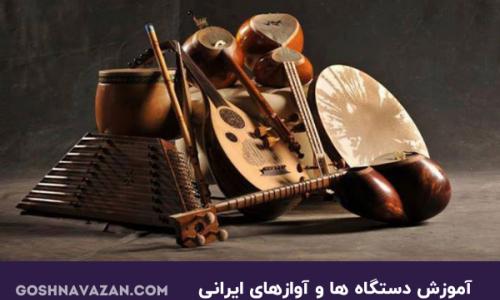 آموزش دستگاه ها و آوازهای ایرانی