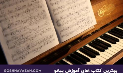 بهترین کتاب های آموزش پیانو