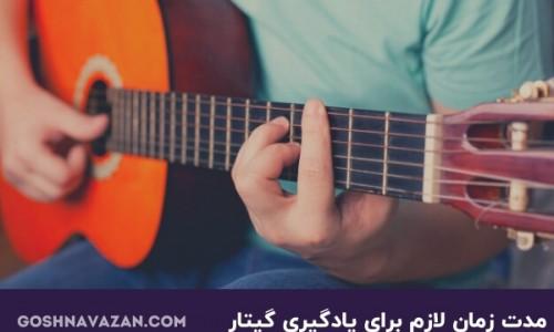 زمان لازم برای یادگیری گیتار