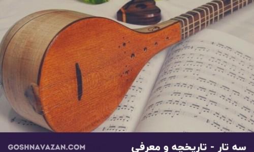 سه تار تاریخچه و معرفی