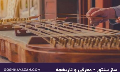 معرفی و تاریخچه سنتور