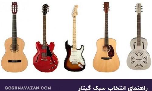 سبک های گیتار